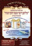 Sign For Satmar London Dinner