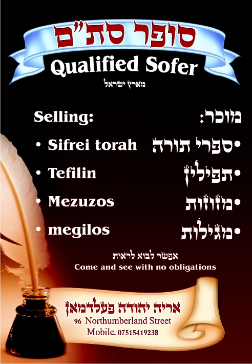 Sofer Sign for shul